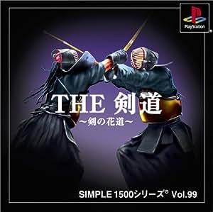 SIMPLE1500シリーズ Vol.99 THE 剣道 ~剣の花道~
