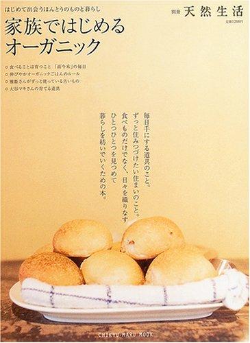 別冊天然生活『家族ではじめるオーガニック』 (地球丸MOOK)の詳細を見る