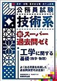 公務員試験 技術系新スーパー過去問ゼミ 工学に関する基礎(数学・物理)