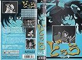 どろろ(3) [VHS]