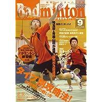 Badminton MAGAZINE (バドミントン・マガジン) 2007年 09月号 [雑誌]