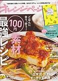 オレンジページ2013/6/2号 ごはんに合う100円素材レシピ レシートで家計ダイエットノート付録つき