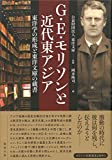 G・E・モリソンと近代東アジア: 東洋学の形成と東洋文庫の蔵書