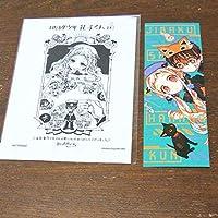 地縛少年 花子くん 12巻 ☆三省堂書店 特典&しおり