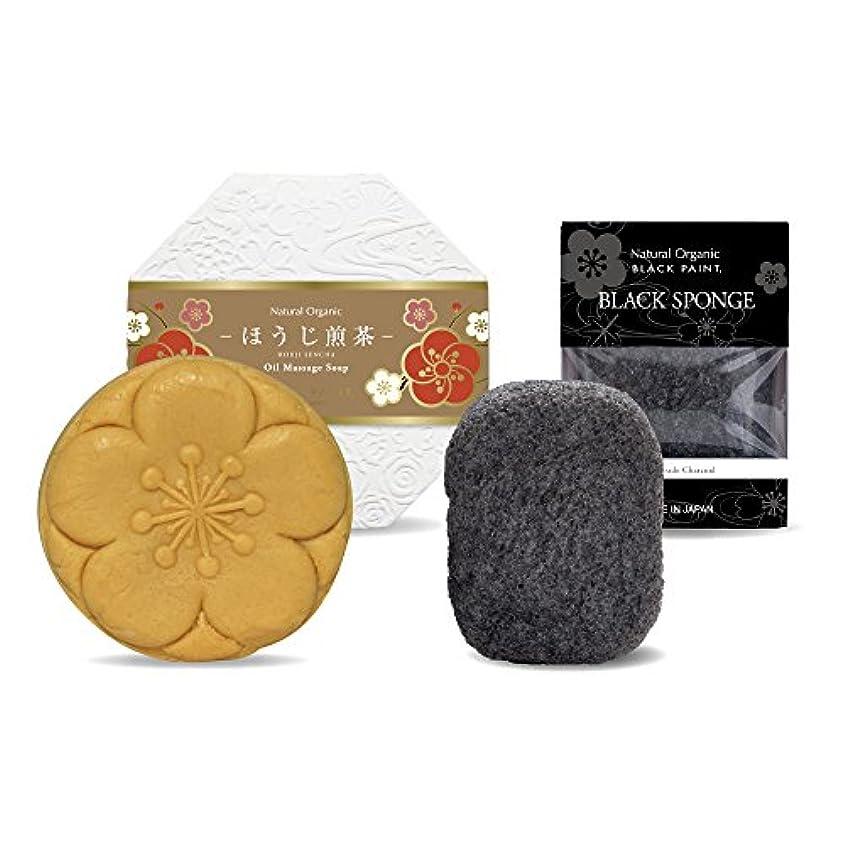 画家パキスタン人奇跡京のお茶石鹸 ほうじ煎茶120g&ブラックスポンジ 洗顔セット