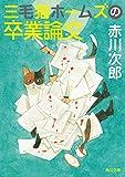 三毛猫ホームズの卒業論文 「三毛猫ホームズ」シリーズ (角川文庫)