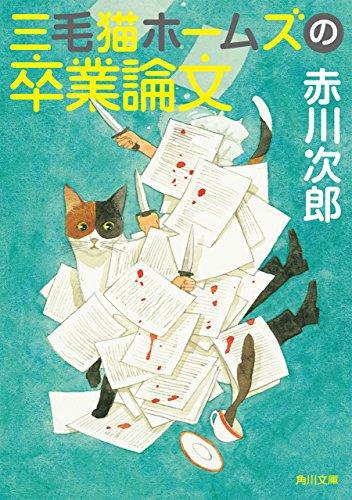 [画像:三毛猫ホームズの卒業論文 「三毛猫ホームズ」シリーズ (角川文庫)]
