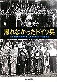 帰れなかったドイツ兵―太平洋戦争を箱根で過ごした誇り高きドイツ海軍将兵 (光人社NF文庫)