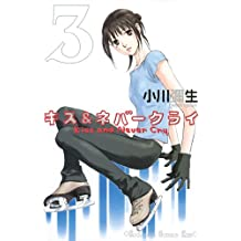 キス&ネバークライ(3) (Kissコミックス)