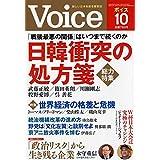 VOICE(ヴォイス) 2019年 10月号 [総力特集:日韓衝突の処方箋]