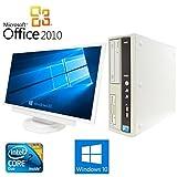 【Microsoft Office 2016搭載】【Win 10搭載】NEC MA-7/超高速Core 2 Duo搭載/メモリ4GB/HDD160GB/DVDドライブ/中古デスクトップパソコン (22インチ液晶セット+無線Lanアダプター)