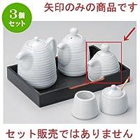 3個セット 千段白磁汁次 (小) [ 7.4 x 8cm (145cc) 125g ] 【 卓上小物 】 【 料亭 旅館 和食器 飲食店 業務用 】