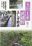 玉川上水 武蔵野 ふしぎ散歩: 狭山丘陵から新宿までの7コース