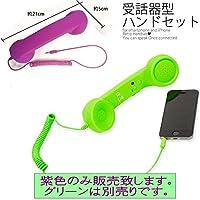 受話器型ハンドセット iPhone/iPad/スマホ/レトロ (紫色)