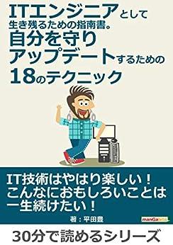 [平田豊, MBビジネス研究班]のITエンジニアとして生き残るための指南書。 自分を守りアップデートするための18のテクニック。30分で読めるシリーズ