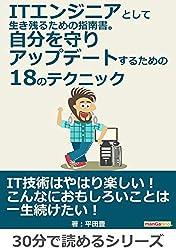 ITエンジニアとして生き残るための指南書。 自分を守りアップデートするための18のテクニック。30分で読めるシリーズ