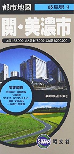 都市地図 岐阜県 関・美濃市 (地図 | マップル)