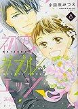 初恋ダブルエッジ(8) (ジュールコミックス)