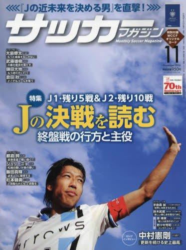 月刊サッカーマガジン 2016年 11 月号 [雑誌] -