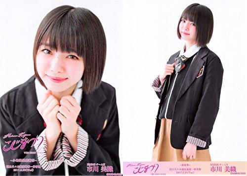 【市川美織】 公式生写真 AKB48 こじまつり 前夜祭&感謝祭 ランダム 2種コンプ