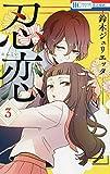 忍恋 3 (花とゆめCOMICS)