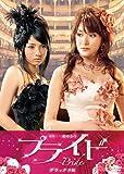 プライド デラックス版[DVD]
