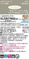 パナソニック(Panasonic) 天井埋込型 LED(電球色) ダウンライト 浅型7H・高気密SB形・ビーム角24度・集光タイプ 調光タイプ(ライコン別売) 埋込穴φ100 XLGB77602CB1
