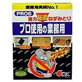 業務用ネズミ取り PRO6