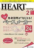 ハートナーシング 2018年2月号(第31巻2号)特集:患者説明がうまくなる!  ペースメーカー 押さえておきたいQ&A24 ~イラストダウンロードサービスつき~