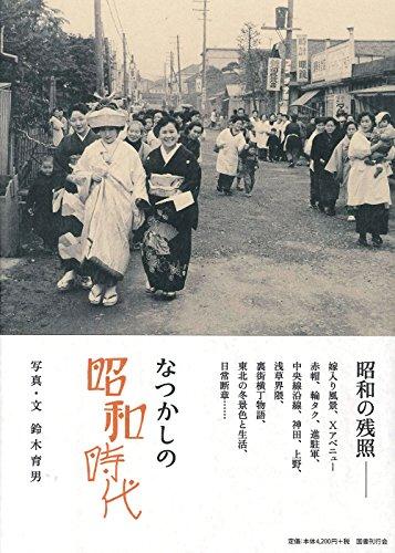 なつかしの昭和時代