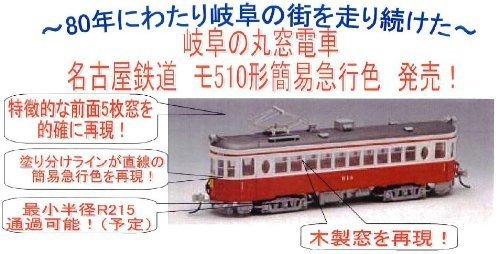 TOMIX HOゲージ HO-608 名鉄モ510形 (簡易急行色)