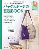 バッグとポーチの基礎BOOK 画像