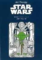 精密塗絵アートセラピー・シリーズ STAR WARS/スター・ウォーズ