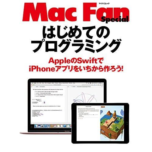 ゼロから始める超入門「はじめてのプログラミング」 ~AppleのSwiftでiPhoneアプリをいちから作ろう! ~ (Mac Fan Special)
