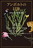 フンボルトの冒険―自然という<生命の網>の発明