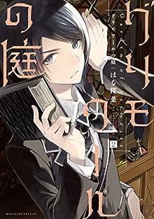 グリモワールの庭 分冊版(2) (少年マガジンエッジコミックス)