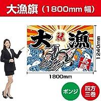 大漁旗 イカ(ポンジ) 1800mm幅 BC-34 (受注生産)