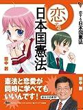 恋する日本国憲法 (ナレコミ)