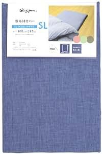 メリーナイト 敷布団カバー 「シャンブレー」 SLサイズ 105×215cm ネイビー PC13100-72