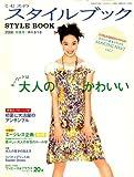 ミセスのスタイルブック 2008年 05月号 [雑誌] 画像