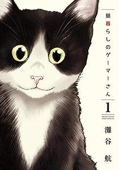 [灘谷航]の猫暮らしのゲーマーさん(1) (少年サンデーコミックススペシャル)