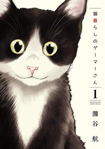 猫暮らしのゲーマーさん(1) (少年サンデーコミックススペシャル)の詳細を見る