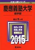 慶應義塾大学(商学部) (2015年版 大学入試シリーズ) 画像