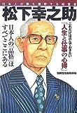 松下幸之助―日本人が最も尊敬する経営者 (宝島社文庫)
