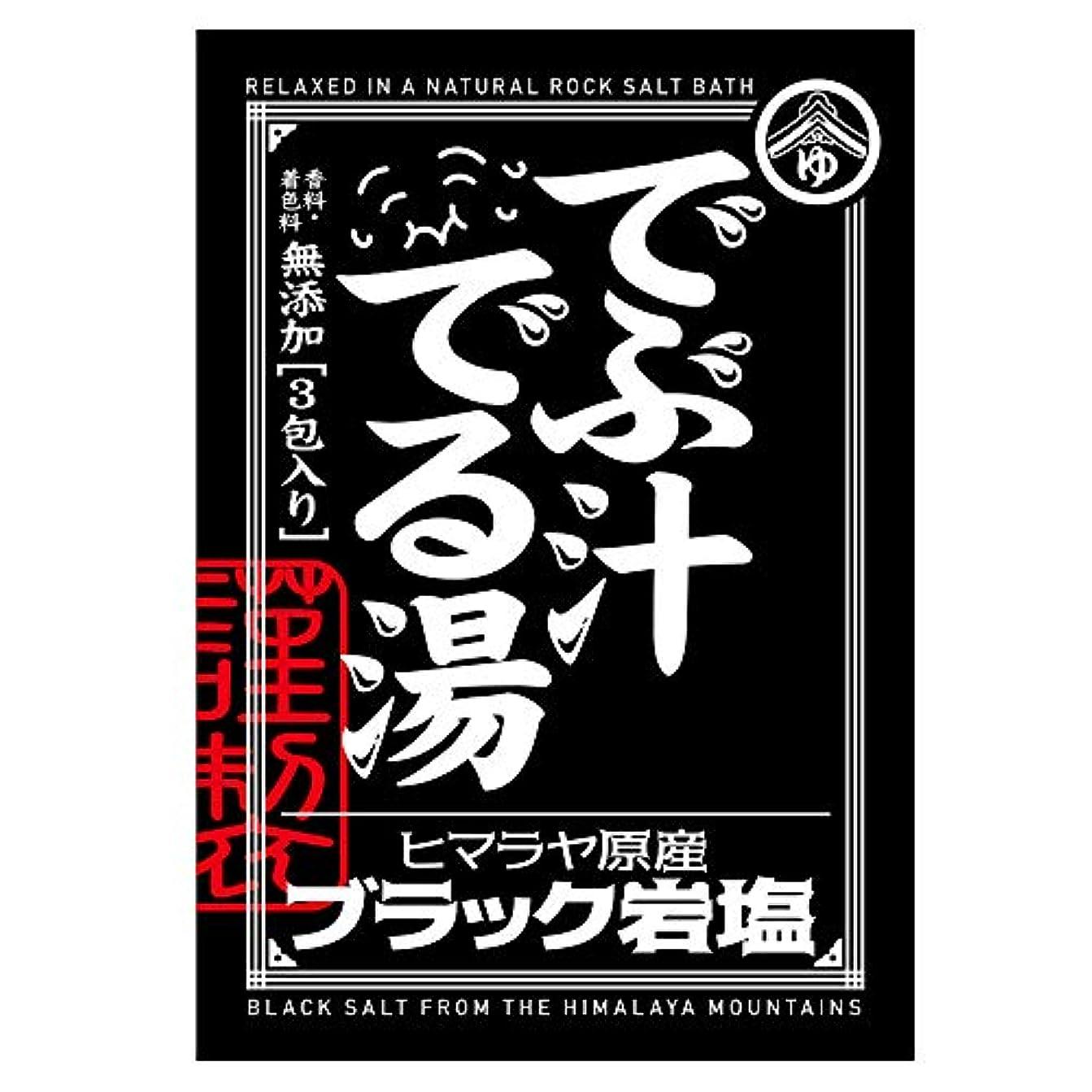 ママコーデリア気まぐれなノルコーポレーション 入浴剤 バスソルト でぶ汁でる湯 ヒマラヤ原産 ブラック岩塩 3包入り 硫黄の香り OB-DEY-1-1