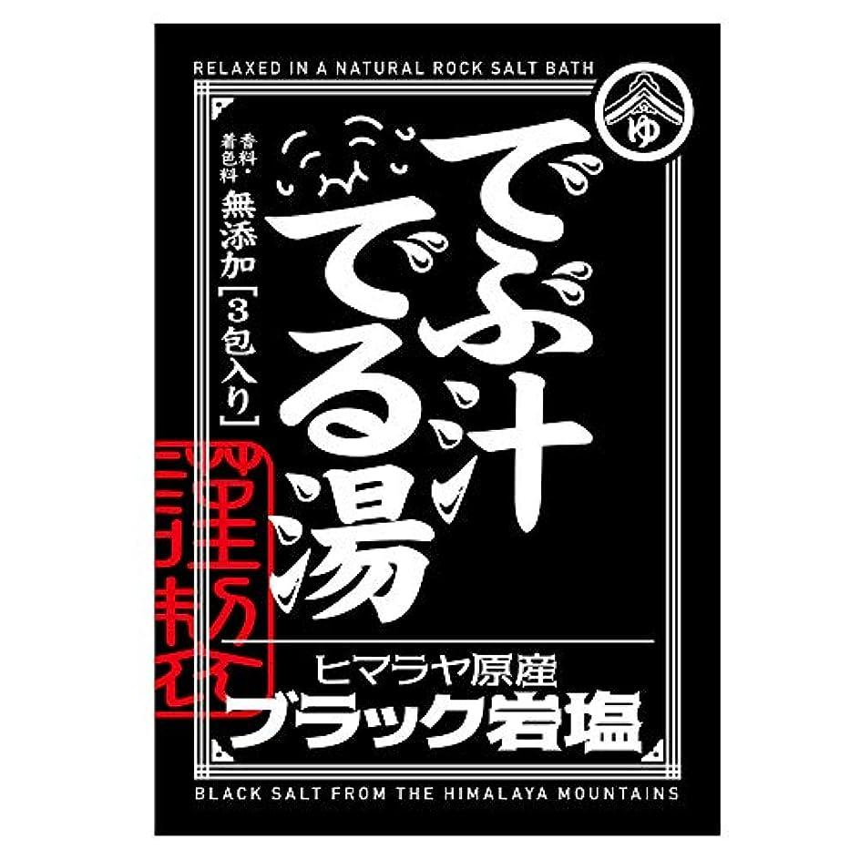 醜いレプリカ休日ノルコーポレーション バスソルト でぶ汁でる湯 ヒマラヤ岩塩 ブラック 入浴剤 硫黄の香り 25g×3包