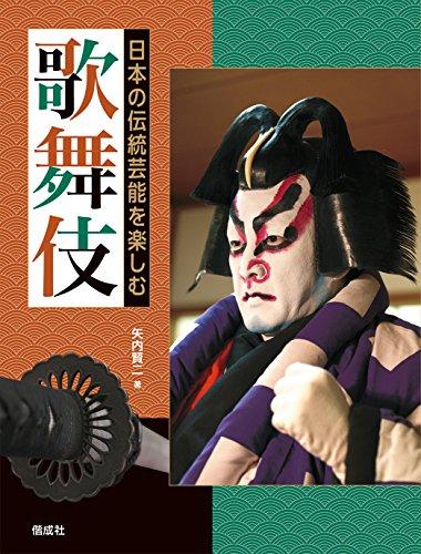 歌舞伎 (日本の伝統芸能を楽しむ)