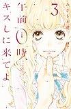 午前0時、キスしに来てよ(3) (別冊フレンドコミックス)