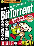 世界一わかりやすいBitTorrent―文字や画面が大きく見やすい! (メディアボーイMOOK―ビギナーズPC)