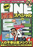 爆笑!LINE誤爆スペシャル (COSMIC MOOK)